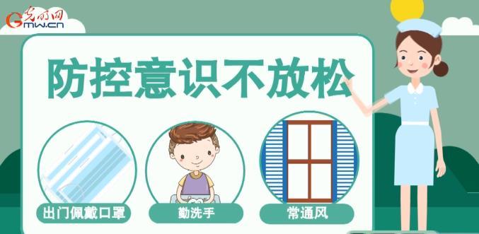 【画说防疫】接种新冠疫苗后可以不做防护吗?