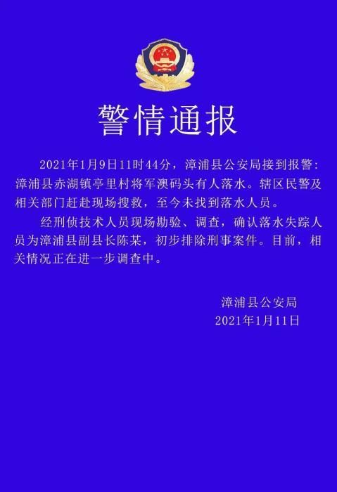 警方通报福建一副县长落水失联:初步排除刑事案件