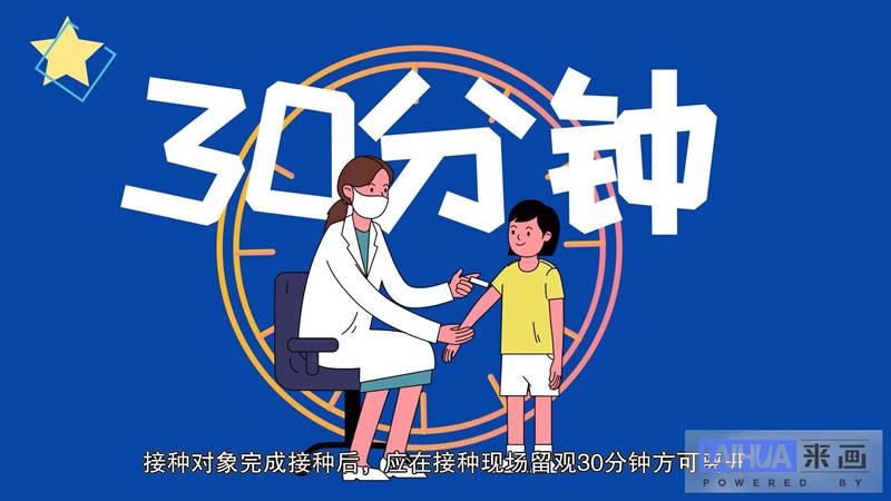 【画说防疫】接种新冠疫苗可能会出现什么不良反应?如何处理?