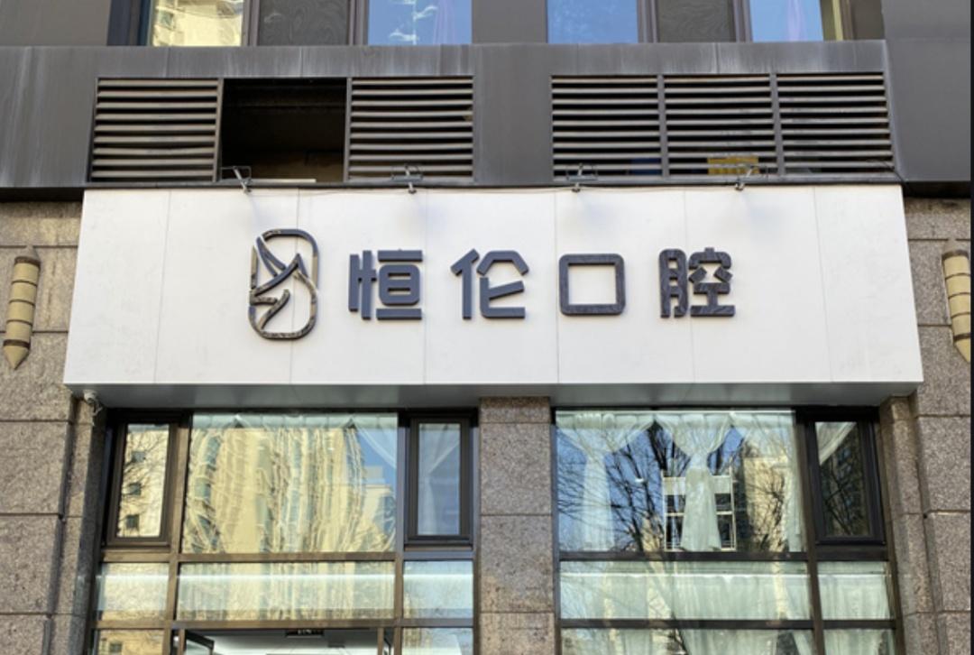 """""""恒伦医疗IPO:收购致商誉高企 研发费用率0.63%丨IPO棱镜"""