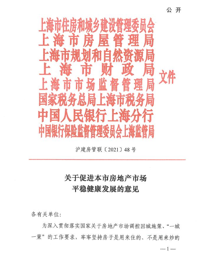 突发!上海调控提前来了!影响有多大?