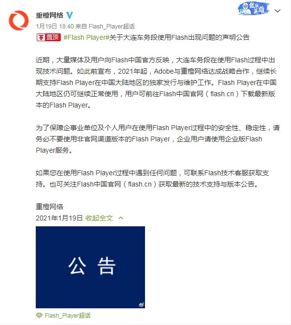 重橙网络担任Adobe中国运营方,flash迎来新年首次更新!