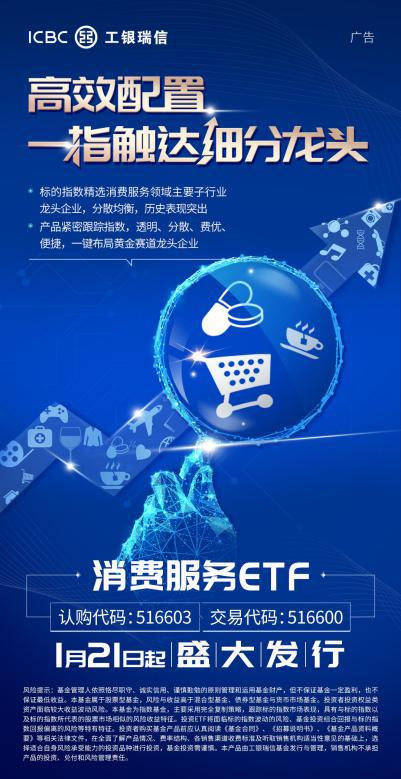 """""""首只消费服务ETF牛年重磅发售 工银消费服务ETF汇聚大消费龙头"""
