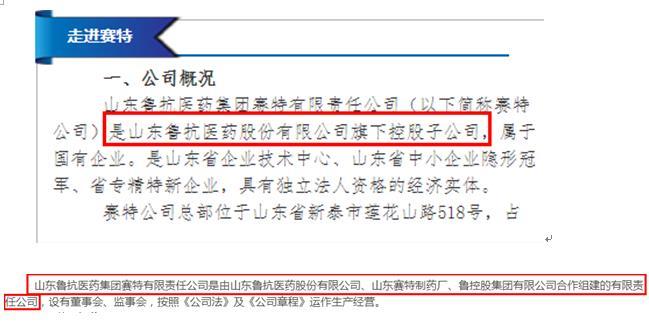 鲁抗医药子公司生产销售硫酸庆大霉素注射液不合格,遭山东药监局没收10.7万,重罚近160万