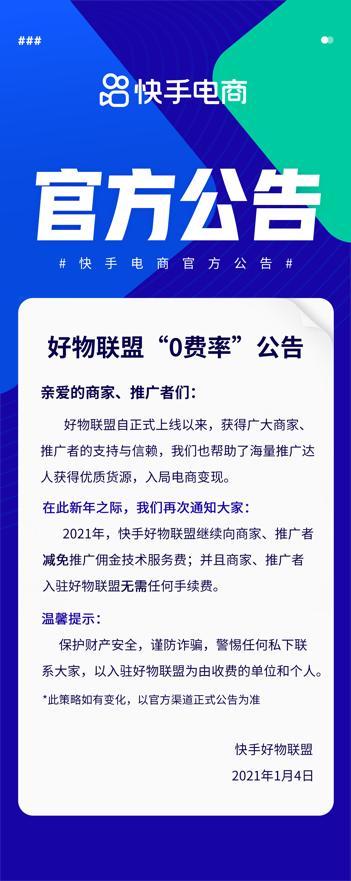 """快手电商好物联盟推出""""达人广场"""",帮助商家实现货找人功能"""