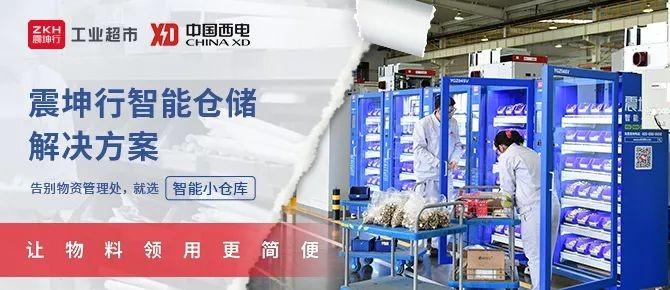 标杆案例!震坤行助力中国西电集团实现【物料管理】数字化