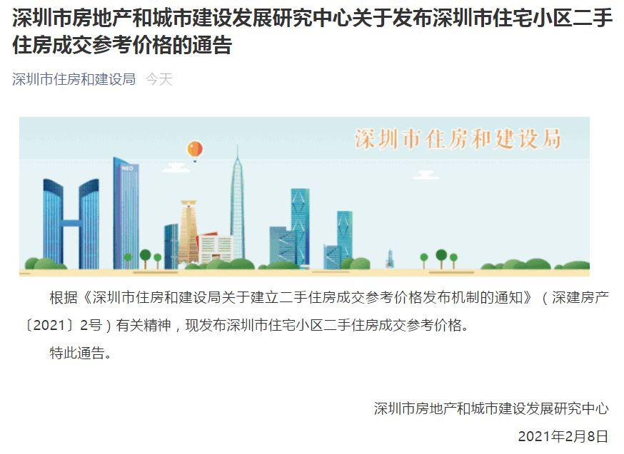 """房价要大跌?深圳官方发布二手房参考价,普遍""""打七折"""""""