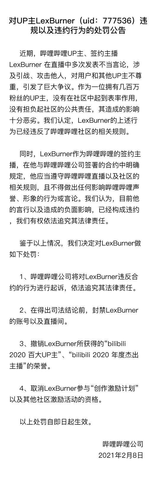 B站处罚百万粉丝UP主LexBurner,封禁账号并追究法律责任