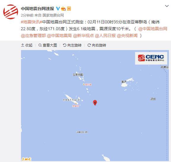 洛亚蒂群岛发生6.1级地震 震源深度10千米