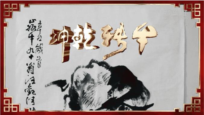 """祝福中国丨""""牛""""转乾坤"""
