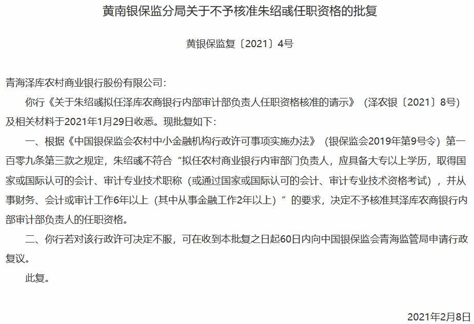 泽库农商银行一拟任高管任职资格被否 或因从业资历不达标