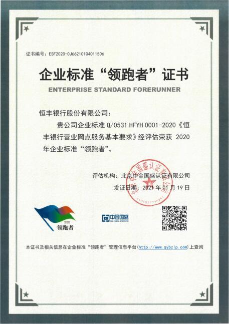 """好消息!恒丰银行获评全国金融领域企业标准""""领跑者""""称号"""