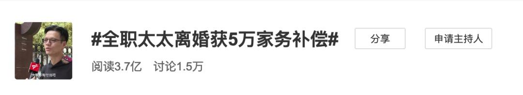 """""""全职太太离婚获5万家务补偿""""冲上热搜,主审法官回应"""