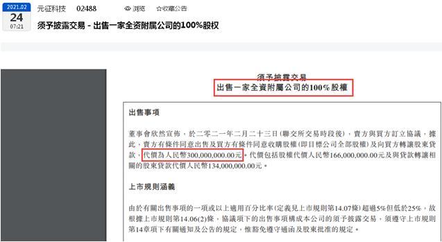 元征科技拟3亿元出售的西安元征软件:最近两年度收益为0、税前合计亏损逾300万元