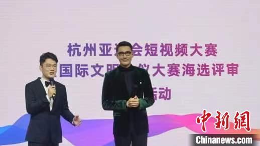杭州亚运会短视频大赛暨国际文明礼仪大赛海选评审启动