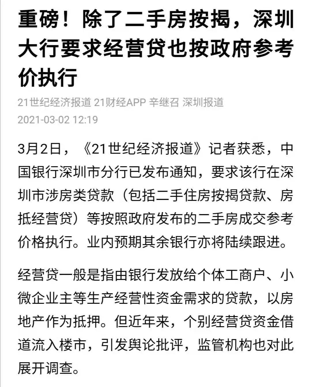 深圳楼市用二手房抵押贷款以及房抵经营贷都按参考价贷款