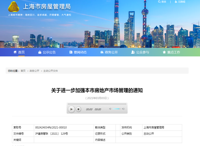 上海楼市新政来了!实施住房限售,优先购房政策购买的新房需网签备案满5年后转让