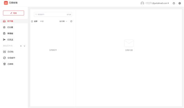 """华为""""花瓣邮箱""""开启测试:界面极简 提供5G免费空间"""