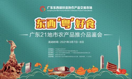 广东21地市优质农产品推介品鉴会