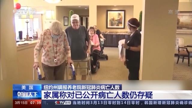 美国纽约州瞒报养老院新冠肺炎病亡人数 家属对已公开病亡人数仍存疑