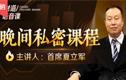 """和讯首席夏立军:""""擒龙先锋""""系统课程"""