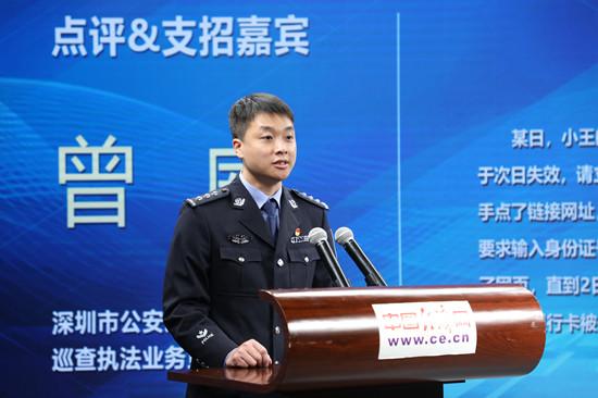 深圳市公安局网络警察支队巡查执法业务负责人曾威