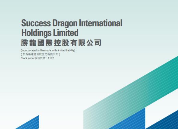 胜龙国际(01182-HK)折让15%配股筹3171万