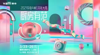 来逛2021开春最能「出片」的展,华帝展区让你比所有人更有范!