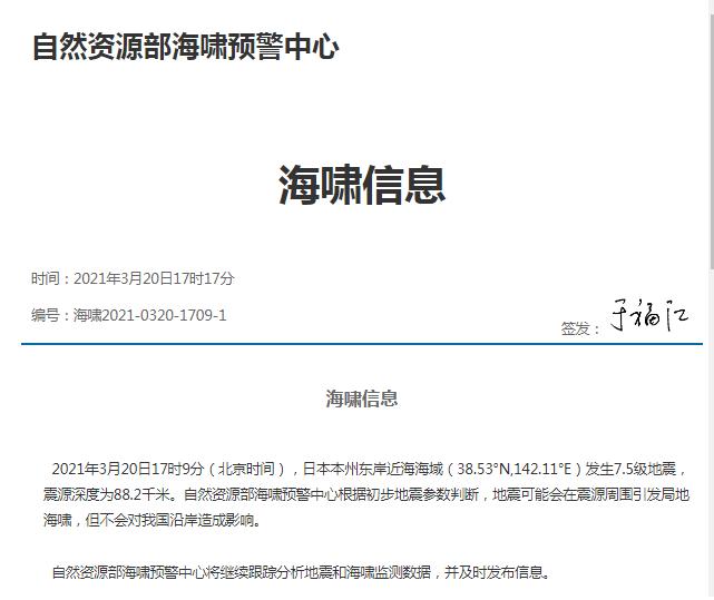 日本地震正式测定7.0级,东京有震感,宫城县预计有1米高海啸,不会对我国沿岸造成影响