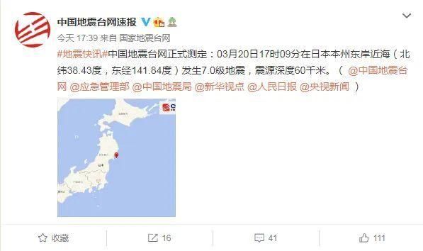 突发!日本7.0级地震 东京有震感
