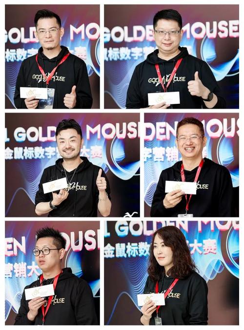69位营销专家齐聚珠海,第12届金鼠标终审会完美收官