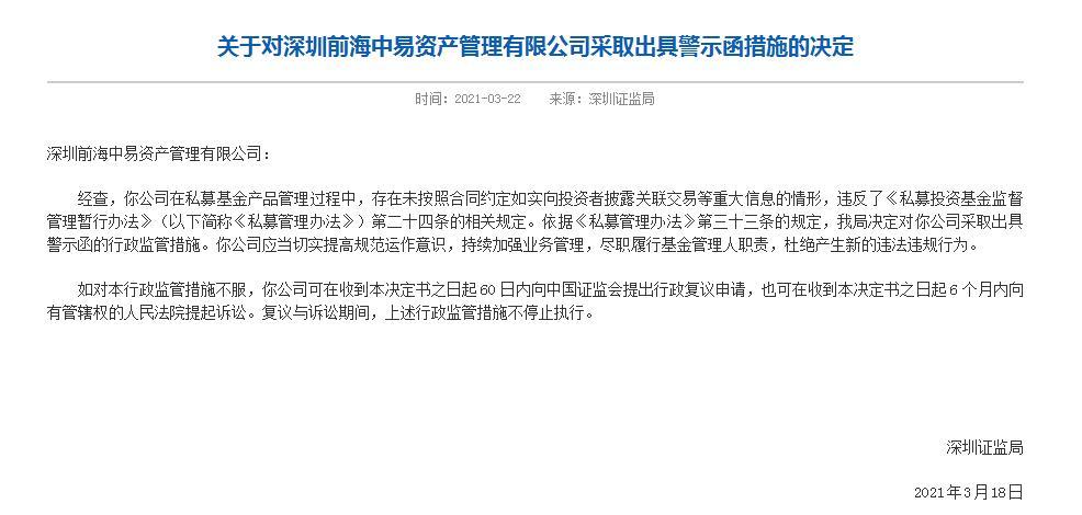 私募基金产品管理违规 深圳前海中易资产遭深圳证监局警示