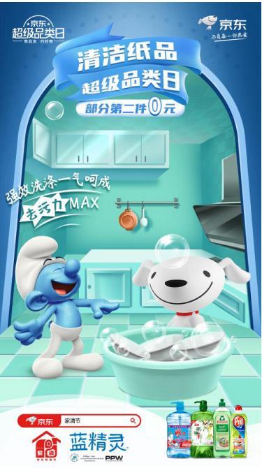 3月品牌活动哪家强?京东与蓝精灵IP跨界联合出圈了!