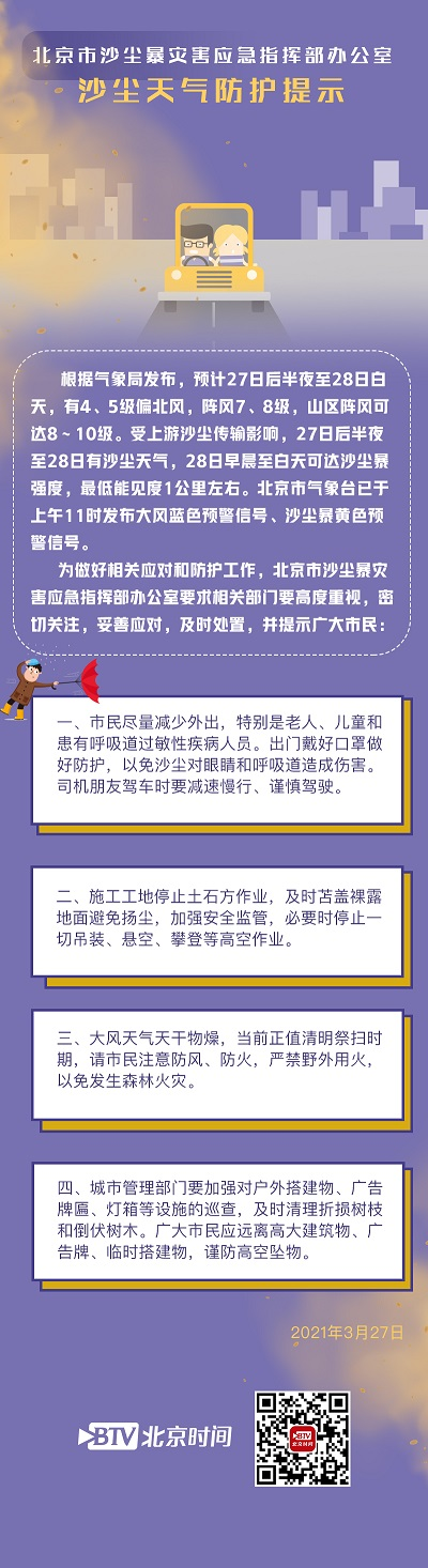 北京市沙尘暴灾害应急指挥部办公室沙尘天气防护提示