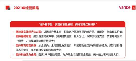 曝财报・现场丨朱旭:2021年万科要拥抱管理红利时代