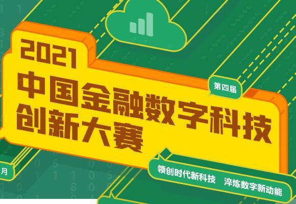 2021中国金融科技创新大赛风云再起
