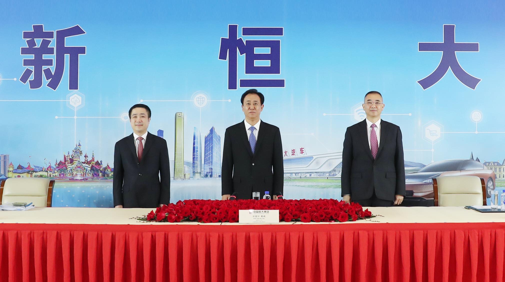"""中国恒大高增长降负债成效显著 多元产业+数字科技 """"新恒大""""已来"""