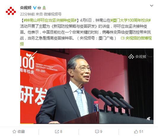 钟南山呼吁应当坚决接种疫苗