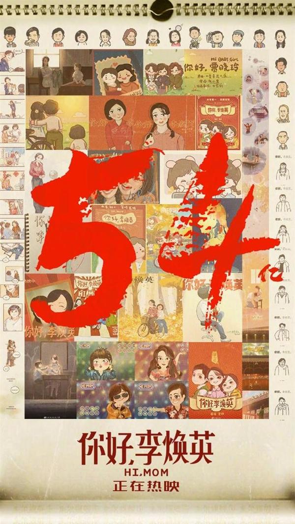 《你好李焕英》票房破54亿:贾玲成全球票房最高女导演