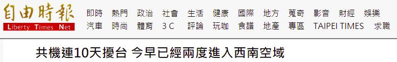 绿媒炒作:解放军军机今早两度进入台湾西南空域