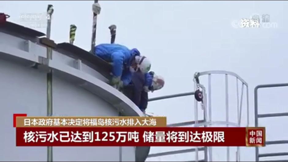 日本政府基本决定将福岛核污水排入大海,57天或污染半个太平洋,3年后美国也要遭殃