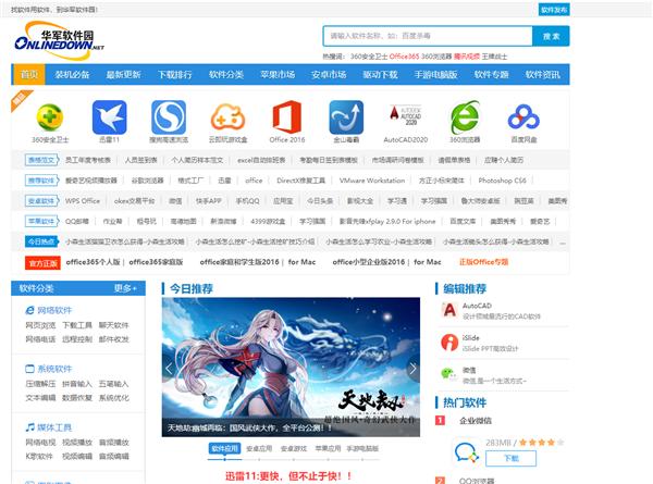 经典的堕落:华军软件园被查!