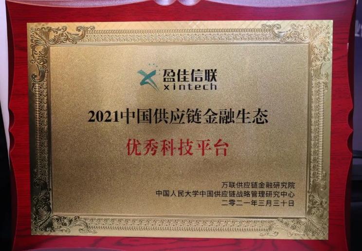"""喜讯!盈佳信联斩获""""中国供应链金融生态·优秀科技平台""""奖"""