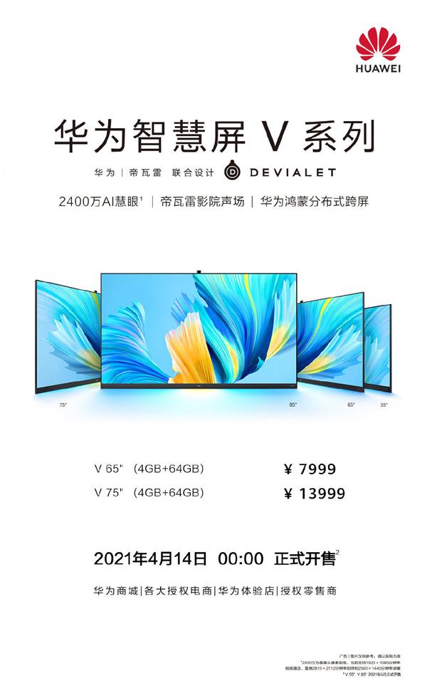 鸿蒙OS加持!华为智慧屏V系列新品发售:7999元起