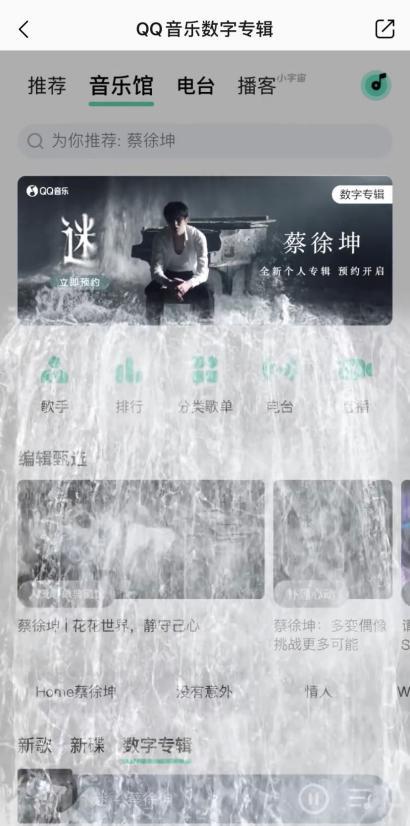 销量已超200万张! 蔡徐坤全新个人专辑《迷》火热上线QQ音乐