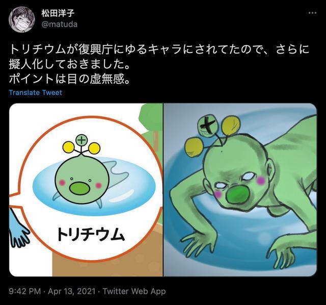 日本宣布下架放射性氚吉祥物