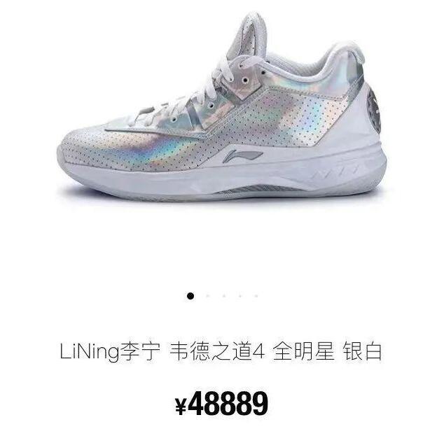 """李宁公司回应""""天价鞋"""""""