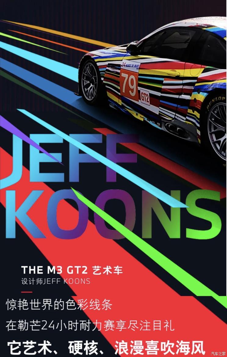 宝马M3 GT2艺术车将亮相2021上海车展