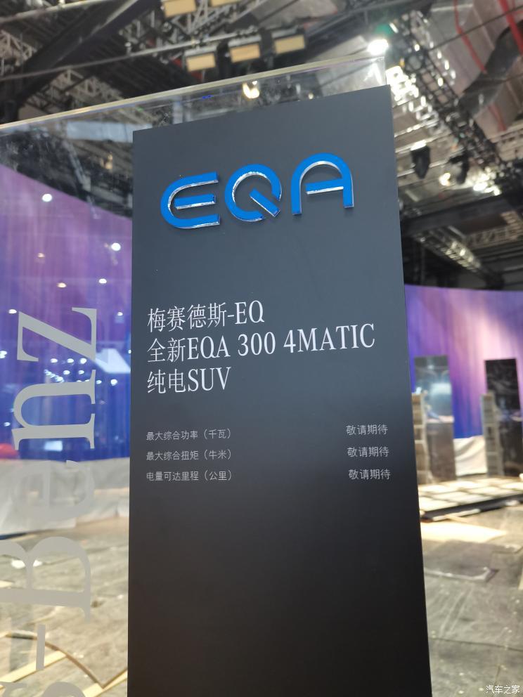 2021上海车展探馆:奔驰EQA 300 4MATIC