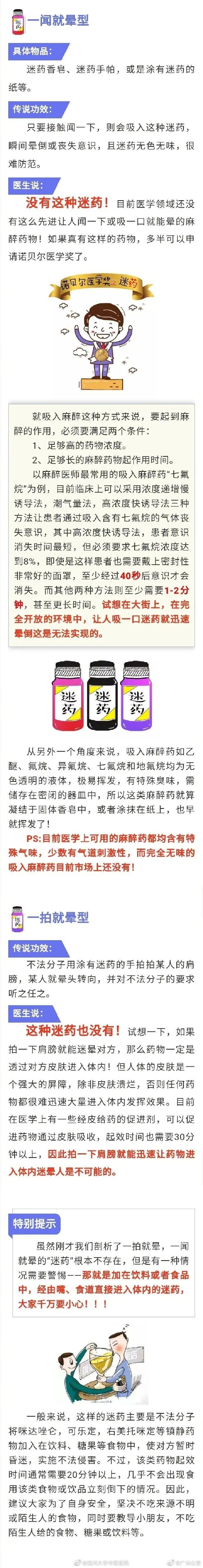 """""""迷药""""吓坏所有女孩!广州、深圳警方紧急回应"""